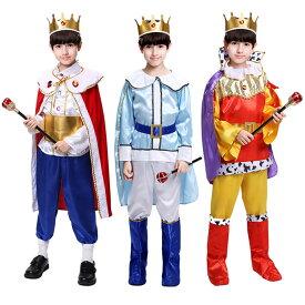 ハロウィン 仮装 子供 男の子 コスプレ 王子 キャラクター パーティーグッズ コスチューム ハロウィーン コスプレ キッズ 王子様 衣装