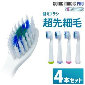 【4本セット】 超先細毛 替えブラシ 音波電動歯ブラシ SONIC MAGIC(ソニックマジック )シリーズ専用替えブラシ 歯ブラシ はぶらし ハブラシ 取り換え用 互換 交換用ブラシ 送料無料