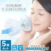 【5個セット】マスクブラケット立体インナーマスク息苦しさ軽減シリコン洗えるフレームメイクキープ化粧崩れメイク崩れ防止息苦しくない息がしやすい