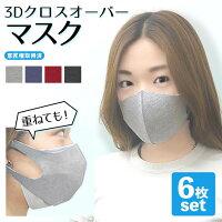 【6枚組】3Dクロスオーバーマスク洗えるマスク布重ね個包装3D立体通気性男女兼用春夏ライトグレーネイビーダークグレーワイン