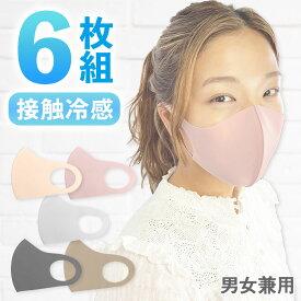 ★ポイント20倍★ 【6枚組】冷感マスク 冷たい ひんやり アイスシルク 大きめ 立体 マスク 3D 通気性 男女兼用 春夏 ライトグレー ライトベージュ パウダーピンク ダークグレー ベージュ