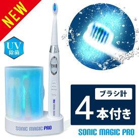 送料無料 UV除菌付 音波電動歯ブラシ 『紫外線除菌ソニックマジックプロ』SONIC MAGIC PROはぶらし ハブラシ お知らせタイマー 人気 歯ぶらし