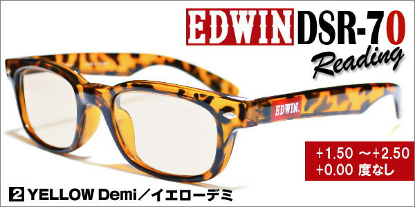 ☆EDWIN(エドウィン) イエローデミ DS70-2T ☆BCC老眼鏡 PCメガネ ブルーライトカット