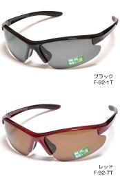 ☆Rising Fly☆偏光UVレンズサングラス F92シリーズ(全2色)☆スポーツサングラス
