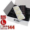 コンドーム|オカモト ビッグハニー(ビッグ・ハニー/BIG HONEY) 144個|業務用 okamoto コンドーム 避妊具 スキン ゴム …