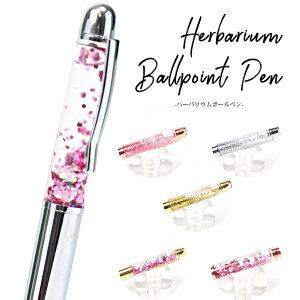 ボールペン キラキラ ハーバリウムペン ハート かわいい おしゃれ 筆記用具 文房具 ペン 記念品 プレゼント ギフト 可愛い プチギフト 女性 通販