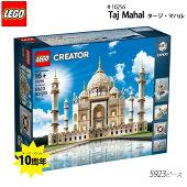 LEGO(レゴ)#10256TajMahalタージマハル5923ピースレゴクリエイターエキスパートタージマハル先行販売レゴストア再リリース10周年タージ・マハルおもちゃプレゼントクリスマスクリスマスプレゼント