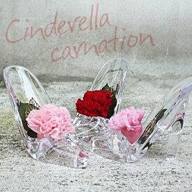 【あす楽】 プリザーブドフラワー カーネーション 枯れないお花 ガラスの靴 硝子のくつ レディース シンデレラ アクリル リングピロー|クリアケース付|内祝い_お返し_結婚祝い_お誕生日_出産祝い|ギフト|お供え|春夏_贈り物 大人プレゼント