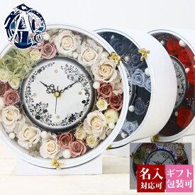 【あす楽】 母の日 母の日ギフト プリザーブドフラワー 時計 花時計 LED かわいい 花 壁掛け 置き時計 お祝い 刻印 名入れ ギフト プレゼント アレンジメント 黒 誕生日 送料無料