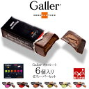 発売記念特価!!ベルギー王室御用達 Galler ガレー チョコレート ギフト 高級チョコレート 御歳暮 お歳暮 お返し お菓子 6本セット/6フレーバー あす楽 のし可 並行輸入正規品