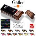発売記念特価!!ベルギー王室御用達 Galler ガレー チョコレート ギフト 高級チョコレート 御歳暮 お歳暮 お返し お菓子 24本セット/11フレーバー あす楽 のし可 並行輸入正規品