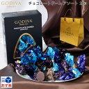 【28粒入り】ゴディバ ホワイトデー 2021 チョコ チョコレート ギフト 贈答品 パーティー イベント 喜ばれる お菓子 …