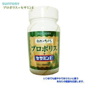 【後払い 可能】 サントリー サプリメント プロポリス+セサミンE 120粒(約30日分)|ゴマと天然ビタミンEのダブルパワー