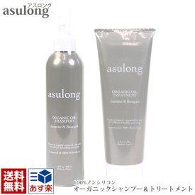 asulong アスロング オーガニックオイル シャンプー トリートメント 2本セット ジャスミンブーケ ノンシリコン ヘアケアスタイル 綺麗な髪 ツヤツヤ アスロングシャンプー
