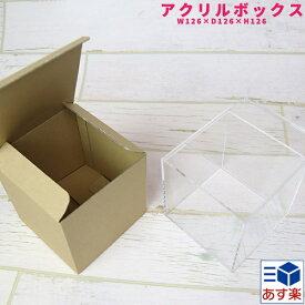 アクリルクリアボックス W126×D126×H126 アクリルボックス 小物入れ 雑貨入れ ネスプレッソカプセル 収納 ボックス ギフトボックス 透明 箱 蓋つき