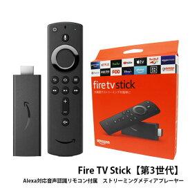 Amazon Fire TV Stick (アマゾン ファイヤー TV スティック) Alexa対応 音声認識リモコン付属 2世代