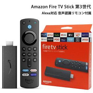 新登場 新型 Amazon Fire TV Stick (アマゾン ファイヤー TV スティック) Alexa対応 音声認識リモコン付属 第3世代 通販