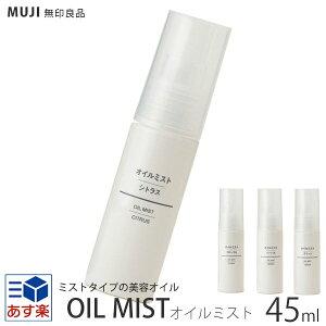 MUJI 無印良品 ミストタイプの美容オイル ミスト 45ml 全身に使える エッセンシャルオイル 美意識 敏感肌 乾燥肌 口コミ おすすめ スキンケア用品 日本製 made in japan
