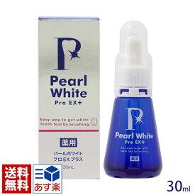 薬用 Pearl White パールホワイト プロ EX プラス 30ml 液体歯みがき ホワイトニング 専用歯ブラシセット 歯磨き 歯磨き粉 ホームケア キレイな歯 白い歯 毎日できるホワイトニング