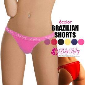 10枚までネコポス選択したら送料無料 赤パンツ ブラジリアン ショーツ パンツ タンガ 女性用 ブラジリアン 下着 ロゴ入りなのでチラ見せOK|秋冬_贈り物 ギフト プレゼント