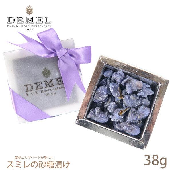 【あす楽】デメル スミレの砂糖漬け 38g BOXタイプ DEMEL demel 皇妃エリザベートが愛したお菓子 人気 スイーツ お菓子
