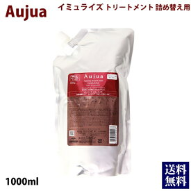 ミルボンオージュアイミュライズトリートメント 1000g 業務用 詰め替え用 Aujua 正規品
