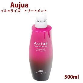 【2021 NEW】 ミルボンオージュアイミュライズトリートメント 500ml ボトル ポンプ Aujua 正規品