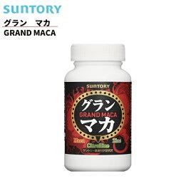サントリー サプリメント サントリー グランマカ 120粒 SUNTORY セサミンも取扱中 健康食品 サプリメント