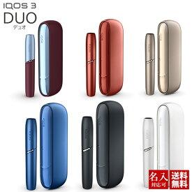 【製品未登録品 新品 本体】名入れ可 刻印対応 アイコス 3 DUO 新型 モデル IQOS 3 duo IQOS 3 DUO キット アイコス3 デュオ アイコス3 duo
