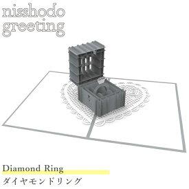 2019年9月10日放送 マツコの知らない世界 グリーティングカード lovepop ダイヤモンドリング ポップアップカード