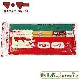マ・マー チャック付結束スパゲティ 1.6mm 600g 日清製粉グループ パスタ 乾麺 乾燥麺 乾燥パスタ インスタント