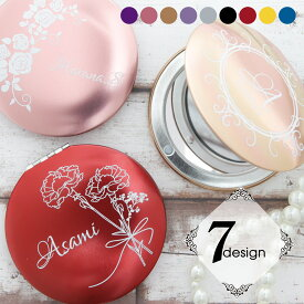 名入れ コンパクトミラー 全9色 名入れ無料 刻印無料 持ち歩き 鏡 プレゼント 女性 送料無料