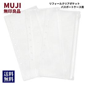 無印良品 MUJI リフィールクリアポケット パスポートケース用 3枚入 無印 クリアポケット 6穴用