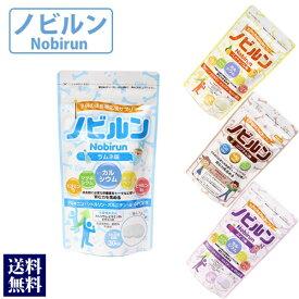 ノビルン Nobirun 成長サポート サプリ サプリメント 子供用サプリ スーパーフード 味選べる 続けやすい 成長期応援サプリ