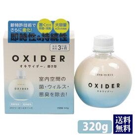 オキサイダー OXIDER 320g 置き型 空間除菌剤 除菌