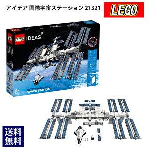 レゴ LEGO アイデア 国際宇宙ステーション 21321 おもちゃ ブロック