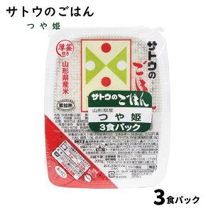 サトウのごはん つや姫 200g 3食パック 包装米飯 レンジ調理 時短調理