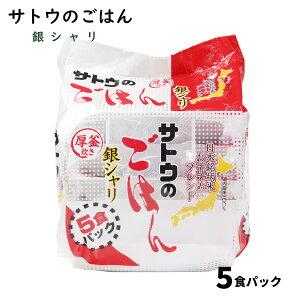 サトウのごはん 銀シャリ 200g 5食パック 包装米飯 レンジ調理 時短調理