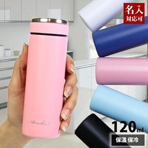 名入れ対応可 名入れ 刻印対応 スリムマグボトル 120ml 全5色 ミニボトル ミニ水筒 ポケット に入るサイズのマグ ボトル ミニサイズ 超ミニ水筒