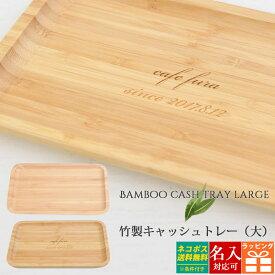 名入れ無料 刻印無料 竹製 キャッシュトレー 大 小物入れ ペンケース メガネ置き 雑貨ケース 小物入れ
