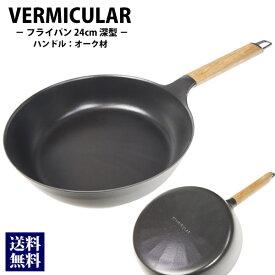 バーミュキュラ vermicular フライパン 24cm オーク材 調理器具 深型フライパン ホーロー
