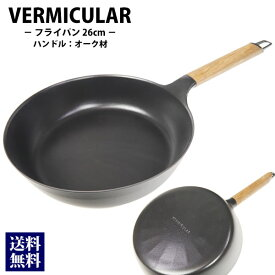 バーミュキュラ vermicular フライパン 26cm オーク材 調理器具 フライパン ホーロー