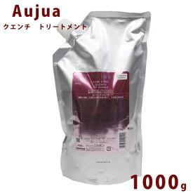 オージュア クエンチ トリートメント 詰替え用 1000ml Aujua Quench 業務用 大容量 正規品