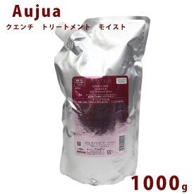オージュア クエンチ モイスト トリートメント 詰替え用 1000ml Aujua Quench 業務用 大容量 正規品