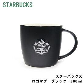 名入れ対応 刻印対応 スターバックス ロゴマグ ブラック 300ml スタバ マグカップ コーヒーカップ ティーカップ マグ 通販