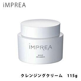iMPREA インプレア クレンジング クリーム 115g コーセー ミルボン 化粧品 コーセー 化粧品 KOSE 美容 MILBON コスメ 正規品 imprea