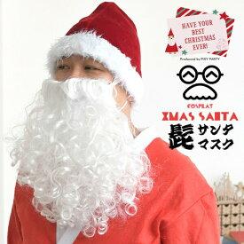 【年内最後のスーパーセール特別価格】サンタ コスプレ 衣装 クリスマス コスプレ メンズ サンタクロース専用マスク ふんわりサンタ髭マスク Xmas クリスマス PixyParty ピクシーパーティー 父の日 ギフト