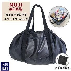 無印良品 MUJI 絞るだけで包めるポケッタブルバッグ 黒 エコバッグ 買い物バッグ ブラック 買い物かごに付けれる
