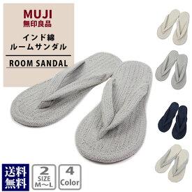 無印良品 MUJI インド綿ルームサンダル 全4色 室内履き スリッパ 室内用 履き心地 手作り 屋内用
