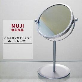 MUJI 無印良品 アルミコンパクトミラー 小(トレー式) 拡大鏡付きミラー muji 鏡 ミラー 鏡 卓上 無印